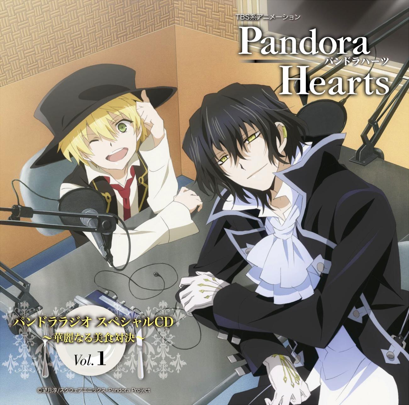 Pandora Hearts Omake affiche